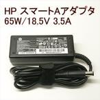 ヒューレット・パッカード(HP)(旧コンパック)65W スマートACアダプター ED494AA#ABJ [新品][メーカー純正品]