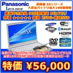 Panasonic Let's note CF-SX2 core i5 3320M/8GB/SSD250GB/win10Pro64/WLAN/BT/DVD-RW/カメラ