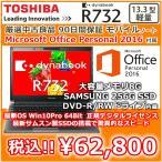 ショッピングOffice 厳選良品 Microsoft Office 2016付属 モバイル TOSHIBA R732 Core i5 3320M/8Gメモリ/新品SSD-256GB/Windows10Pro64bit/無線/USB3.0/HDMI/DVD-RWドライブ