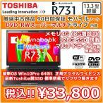 TOSHIBA R732 core i5 3320M/8G/新品SSD250GB/無線/USB3.0/HDMI