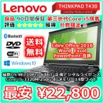 Lenovo ThinkPad T430 core i5 3320M/4G/HDD250GB/win10/DVD-RW/無線/BT/USB3.0/14インチ