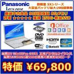 ショッピングOffice 厳選良品 MS-Office 2016H&B 搭載Panasonic CF-SX2 Core-i5/8G/新品SSD250GB/Win10Pro/大容量バッテリ