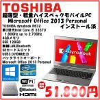TOSHIBA R632 core i5 3337U/4G/SSD128GB/win10Pro64/無線LAN/BT/Webカメラ/USB3.0/HDMI/MS-Office2013