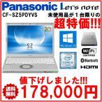 未使用品特価 Panasonic CF-SZ5PDYVS Core i5 6300U/8G/SSD256GB/win10Pro64/無線/BT/USB3.0/Webカメラ/HDMI/12.1インチ