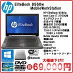 HP EliteBook 8560w core i7 2760QM/8GBメモリ/SSD250GB/windows10Pro64/無線/BT/USB3.0/DVD-RW/Nvidia Quadro2000M/FullHD