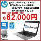 HP EliteBook 820 G2 core i7 5600U/16GBメモリ/SSD256GB/windows10Pro64bit/無線/BlueTooth/USB3.0/Webカメラ/12.5インチHD