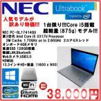 軽量モバイルNEC LaVie PC-GL17414GU core i5 3317U/4GBメモリ/SSD128GB/windows10Pro64/無線/BT/WebCam/USB3.0/HD+