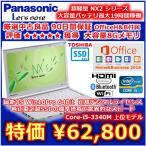 ショッピングOffice MS-Office2016 H&B付属 Panasonic CF-NX2 Core i5 3340M/8G/東芝SSD-256GB/windows10Pro64bit/無線/BT/Webカメラ/USB3.0/HDMI/HD+