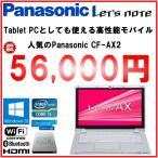 Panasonic CF-AX2 core i5 3437U/4GBメモリ/SSD128GB/windows10Pro64bit/無線/BT/Webカメラ/タッチパネル/HDMI/USB3.0