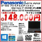 美品Panasonic CF-SX2 BLACK Core i7 3520M/16GBメモリ/新品SSD512GB/windows10Pro/無線/BT/USB3.0/Webカメラ/指紋認証/DVD-RW/Microsoft Office2016 H&B