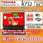 厳選良品 TOSHIBA R732 core i5 3320M/8Gメモリ/新品SSD250GB/windows10Pro64bit/無線/USB3.0/HDMI