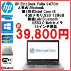 良品中古 HP EliteBook Folio 9470m core i5 3437U/4GBメモリ/SSD128G/無線/Bluetooth/Webカメラ/USB3.0/14インチ