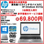 開梱済み未使用品 HP EliteBook 8570p core i5 3380M/8GBメモリ/新品SSD250GB/windows10Pro64bit/DVD-RW/無線/Bluetooth/USB3.0/15.6FHD