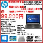 開梱済み未使用品 HP EliteBook 8560w core i7 2760QM/8GBメモリ/SSD250GB/windows10Pro64/無線/BT/USB3.0/DVD-RW/Nvidia Quadro2000M/FullHD