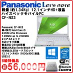 B級特価 Panasonic CF-NX3 core i5 4300U/4GBメモリ/新品SSD250GB/windows10Pro64bit/無線/BlueTooth/USB3.0/Webカメラ/HD+/HDMI