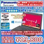 970グラム超軽量 送料無料 Office搭載 レッツノート CF-J10 東芝SSD-128G搭載 Core-i3 メモリ4G Win10Pro 64Bit 無線 USB3.0 HDMI