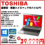 TOSHIBA R632 core i5 3437U/4GBメモリ/SSD128GB/windows10Pro64/無線/Bluetooth/USB3.0/Webカメラ/HDMI/バックライトキーボード