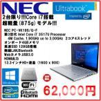 良品 NEC VK19S/G-F core i7 3517U/4Gメモリ/SSD128GB/windows10Pro64bit/WLAN/BT/WebCam/HDMI/USB3.0/13.3HD+