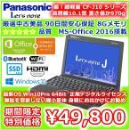最新マイクソフトOffice付属 超軽量 Letsnote CF-J10 サムスンSSD-128G Core-i3 メモリ8G Win10Pro 64Bit 無線 USB3.0 HDMI