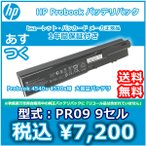 HP ╜у└╡еке╫е╖ечеє ┬ч═╞╬╠е╨е├е╞еъе╤е├еп PR09 1╟п╩▌╛┌╔╒ P/N:633809-001 Probook 4530s 4540s═╤ 9е╗еы(93Wh 8400mAh)