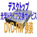 デスクトップパソコン 光学ドライブDVD-RW交換(換装)サービス  [中古][ノート][パソコン][オプションサービス]