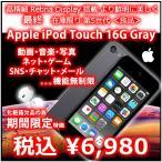 美品アウトレット Apple iPod Touch MGG82J/A スペースグレイ 16GB 高精細 Retina ディスプレイ デュアルカメラ 第5世代 2014