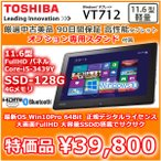 TOSHIBA windows tablet VT712 core i5 3439YT/4G/SSD128GB/win10Pro64/無線LAN/BT/USB3.0/HDMI/WebCam/FHD