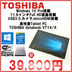 TOSHIBA windows tablet V714/K core i5 4300Y/4G/SSD128GB/win10Pro64/無線LAN/BT/USB3.0/HDMI/WebCam/FHD