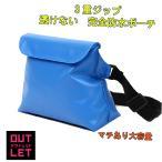 【訳あり特価!】防水バッグ 完全防水 防水ポーチ 海 防水ケース プールバッグ マチあり 透けない ウエストバッグ