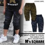 キッズ 男の子 女の子 ストリートアメカジ迷彩柄7分丈パンツ 七分丈カモフラ柄ジョガーパンツ GR-5