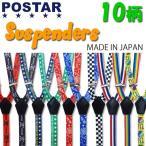 POSTAR サスペンダー 子供用 キッズ 男の子 女の子 ベルト 日本製 国産 子供服 ジュニア ポスター4311-05