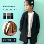シャツコート キッズ コート チェスターコート アウター 男の子 女の子 ジュニア 韓国子供服SJ49-01