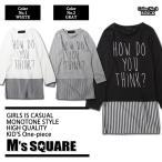 ショッピング女の子 キッズ 女の子 手書き風ロゴ『HOW DO THINK』ストライプフェイクスカート切替えワンピース長袖Tシャツ ロンT 子供 YE-33