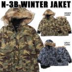 キッズ 男の子 アメカジN-3B裏ボアフードファー付きジャケット コート 防寒アウター ミリタリー GR-12