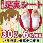 足裏シート 樹液シート 36枚 日本製 バラ包装 フットケア 足 疲れ 足ケア 送料無料 (101107)(ms)