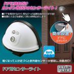 人感センサーライト 屋外 LED  自動点灯 玄関灯 gt810799 (210492)(GT)