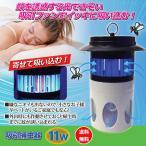 虫除け 蚊取り器 吸引捕虫器 PC-01S gt810890(210517)送料無料(GT)ジカ熱 デング熱対策 害虫駆除(ms)