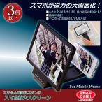 スマホ大画面化スタンド「スマホ拡大スクリーン」gt810256(210600)送料無料(GT)拡大鏡(ms)