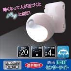 人感センサーライト 屋外 カーポート LED 屋内 乾電池式 玄関 防雨 ASL-3302 GT809994 (210724)(GT)