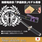 ペーパーナイフ 日本刀 おしゃれ 伊達政宗 燭台切光忠 日本製 サムライ 侍 プレゼント 国産 名刀 GT8117151(210889)(GT)