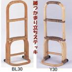 立ち上がり手すり 介護用品 籐製 立ち上がり補助具 杖 手摺り 玄関 寝室 籐つかまり立ちステッキ BL30 Y30 (250715)(IE)