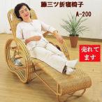 ショッピングラタン ラタン家具 籐三ッ折寝椅子 A-200(250754)送料無料(IE)リクライニング 座椅子(ms)