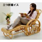 ラタン家具 籐三ッ折寝椅子 A-100(250758)送料無料(IE)リクライニング 座椅子(ms)