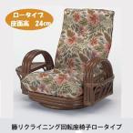 籐リクライニング回転座椅子 ロータイプ S-751(250785)送料無料(IE)おしゃれ 籐の椅子 チェアー ラタン家具 籐家具