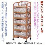 籐ランドリーボックス 5段 E-3301(250800)送料無料(IE)ラタン家具 チェスト(ms)