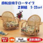 籐製 回転座椅子 ロータイプ 2脚組 S-33set(250927)送料無料(IE)籐の椅子 肘付き ラタン家具 籐家具