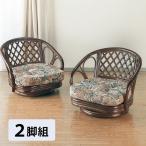 籐製 回転座椅子 ロータイプ 2脚組 TK-703set(250930)送料無料(IE)籐の椅子 肘付き ラタン家具 籐家具