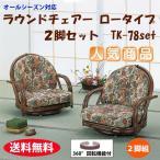 籐製 ラウンドチェアー ロータイプ 2脚組 TK-78set(250932)送料無料(IE)回転座椅子 籐の椅子 肘付き ラタン家具 籐家具