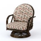 座椅子 座いす 座イス 肘付き 回転座椅子 籐椅子 籐の椅子 ラタンチェア ラタン家具 籐家具 籐 回転式 座椅子 ミドルタイプ S-252B(250936)(IE)