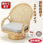 今枝商店 Romantic Rattan 籐回転座椅子 ミドルタイプ S365